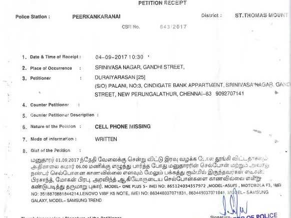 Police commissioner office chennai complaints spiritdancerdesigns Choice Image