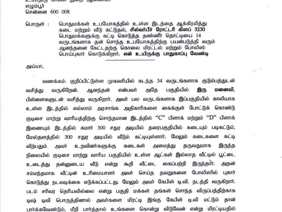 Police commissioner office chennai complaints spiritdancerdesigns Images
