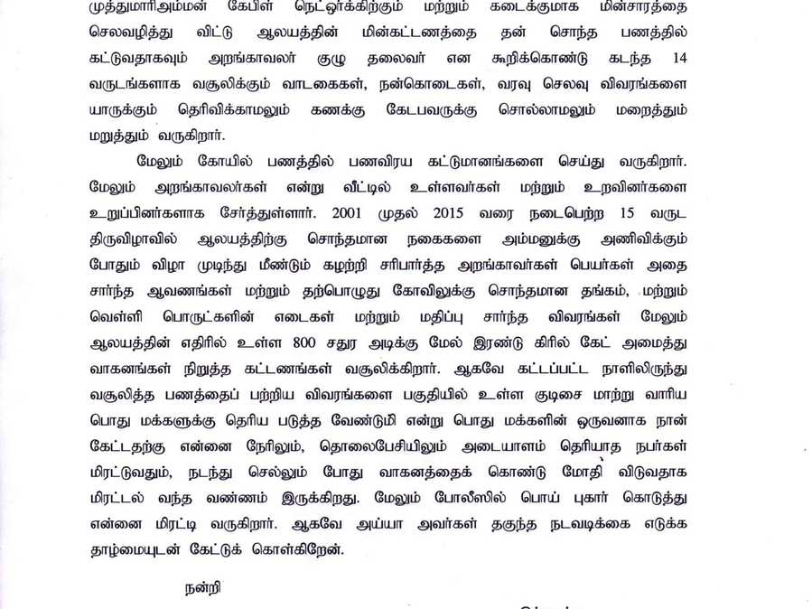 Police commissioner office chennai complaints spiritdancerdesigns Gallery